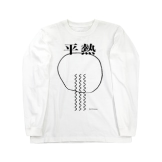 平熱 Long sleeve T-shirts