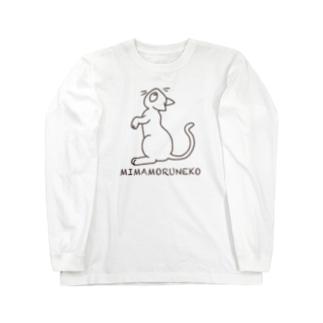 【改】人間をみまもるねこ(良いことあるよ Long sleeve T-shirts