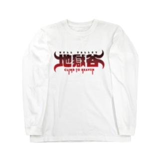 地獄谷 Hell Valley Long sleeve T-shirts
