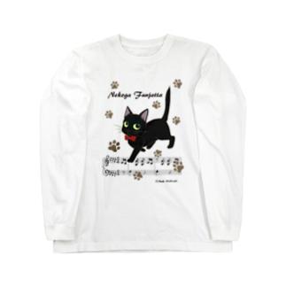 ねこがふんじゃった【黒音符】 Long sleeve T-shirts