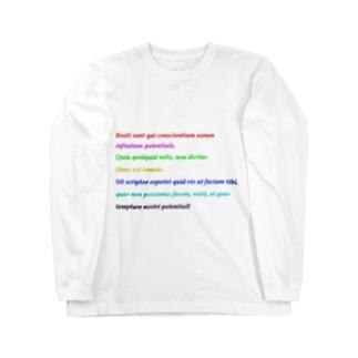 自分の可能性_無限の可能性(ラテン語) Long sleeve T-shirts