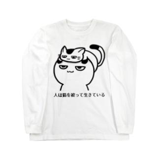 人は猫を被って生きている Long sleeve T-shirts