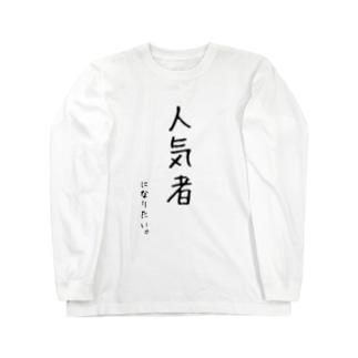 人気者になりたい Long sleeve T-shirts