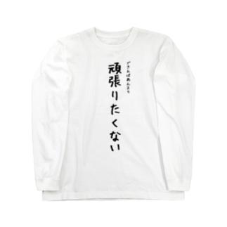 頑張りたくない Long sleeve T-shirts