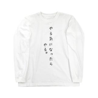 やる気になったらやる。 Long sleeve T-shirts