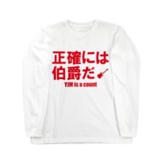 正確には伯爵だ(赤バージョン) Long Sleeve T-Shirt