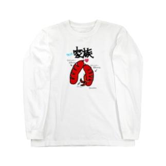 タコさんウインナー『仲良し家族』 Long sleeve T-shirts