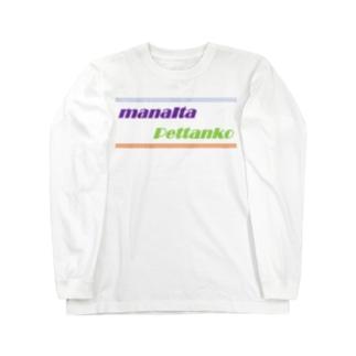 ぺったんこ←失礼 Long sleeve T-shirts