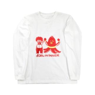【ドラマ あのキス】タコさんWINNER【ご着用】 Long Sleeve T-Shirt