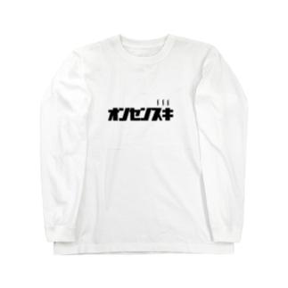 オンセンスキ Long sleeve T-shirts