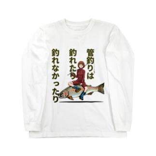 管釣り語録 Long sleeve T-shirts