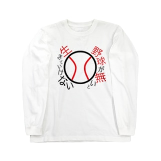 野球が無いと生きていけない Long sleeve T-shirts
