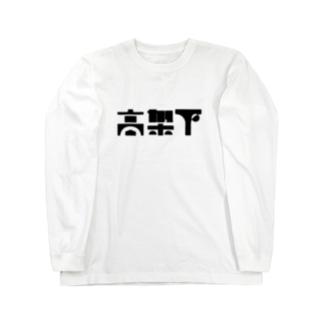 高架下 Long sleeve T-shirts