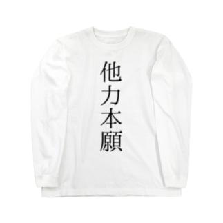 たりきほんがんT Long sleeve T-shirts