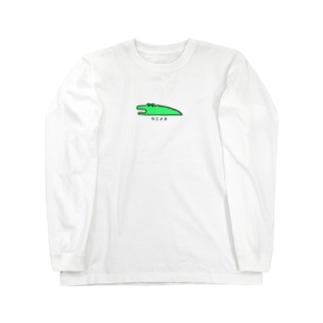 ワニノコ Long sleeve T-shirts