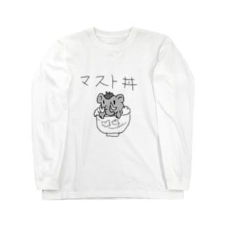 マスト丼 Long sleeve T-shirts