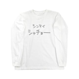シンマイシャチョー Long sleeve T-shirts
