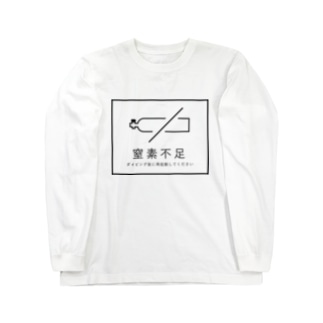 窒素不足です Long sleeve T-shirts