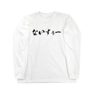 オリジナル(ないすぅー) Long sleeve T-shirts