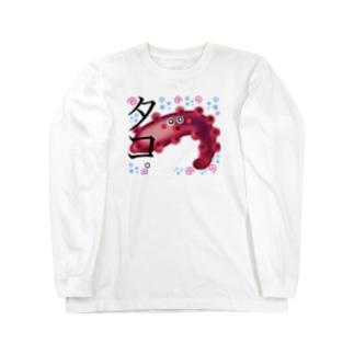 タコ Long sleeve T-shirts
