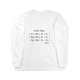 12小節ブルース - Roman Numerals in Black Long sleeve T-shirts