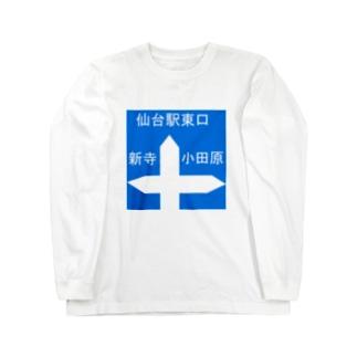 エッ!小田原 Long sleeve T-shirts
