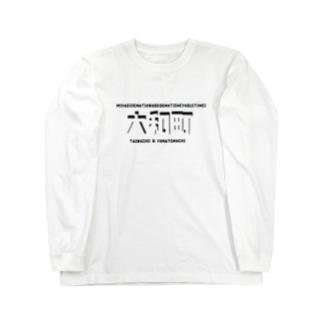 宮城のややこしい地名 Long sleeve T-shirts