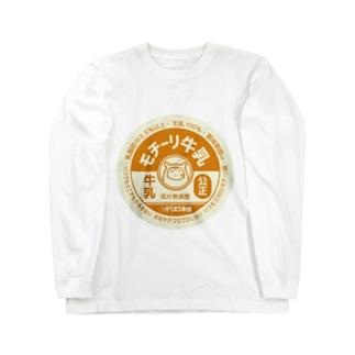 やるきない牛乳瓶のフタ Long sleeve T-shirts