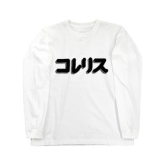 コレリスシリーズ Long Sleeve T-Shirt