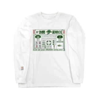 チルチルミチルサンデーモーニングプロジェクト Long sleeve T-shirts