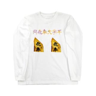 同飛車大学芋 Long sleeve T-shirts
