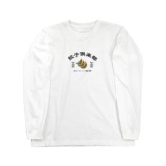 餃子倶楽部 Long sleeve T-shirts