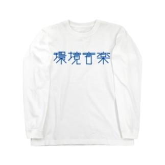 環境音楽 青文字 長袖Tシャツ Long sleeve T-shirts