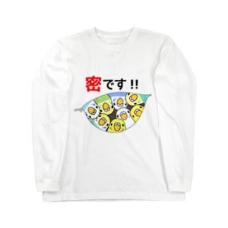 密です!セキセイインコさん【まめるりはことり】 Long sleeve T-shirts