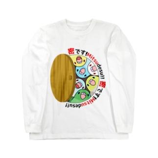 密です!マメルリハさん【まめるりはことり】 Long sleeve T-shirts