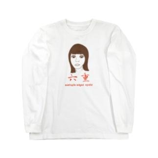 六重のやつ Long sleeve T-shirts