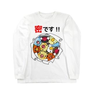 密です!鳥まみれ3密【まめるりはことり】 Long sleeve T-shirts
