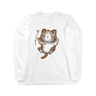 猫のだっこ Long sleeve T-shirts