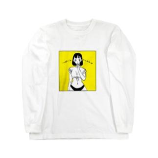 いっぱいえちしよね♡ Long Sleeve T-Shirt