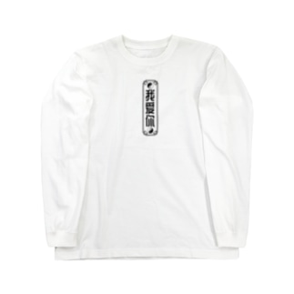 我愛你 Long sleeve T-shirts