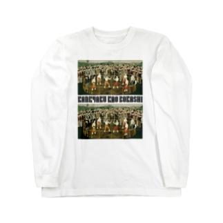 観客顔ぼかし Long sleeve T-shirts