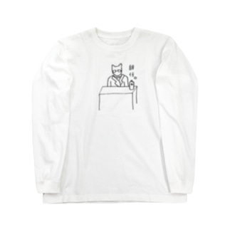辞任にゃんこ Long sleeve T-shirts