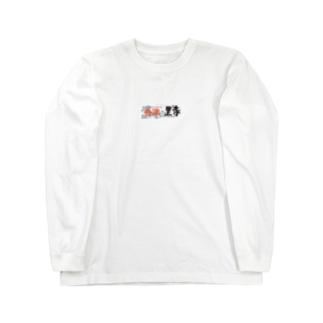 会津の里寺グッズ Long sleeve T-shirts