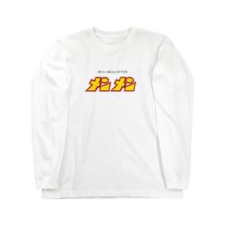 メンメン! Long sleeve T-shirts