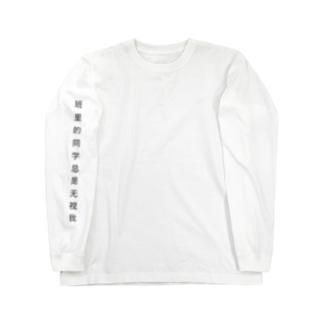 ShunFork〜おめでとう〜 Long sleeve T-shirts