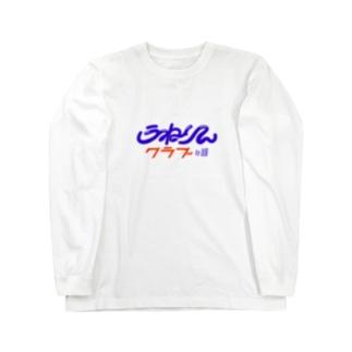うねりんクラブ(青ロゴ) Long sleeve T-shirts