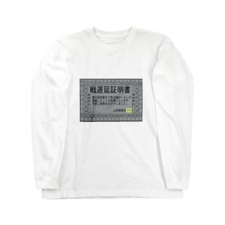 Danke Shoot Coffeeの関ケ原遅延証明書 Long sleeve T-shirts