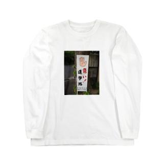 危い❗通学路 Long sleeve T-shirts