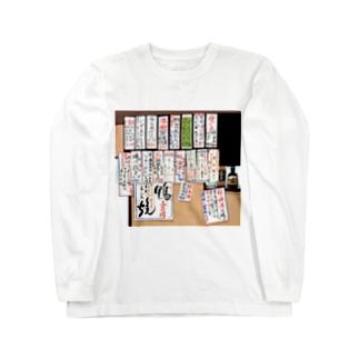 そば屋さん Long sleeve T-shirts