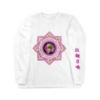 気まぐれデザインαの拉麺召喚乃儀式 Long sleeve T-shirts
